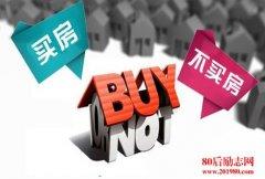 赵星:买房买的不是房产,是你的野心!