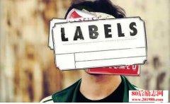 <b>贴标签的困惑,怎么看贴标签的行为?</b>