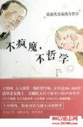 <b>俞敏洪推荐阅读的4本书籍</b>