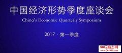 <b>2017年一季度中国经济形势报告:各行业现状分析与预测</b>