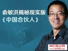<b>俞敏洪:寻找创业合伙人应该注意哪些方面?</b>