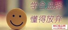 <b>俞敏洪:面对人生的选择,应该采取什么样的态度?</b>