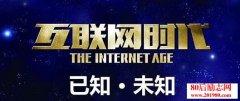 <b>互联网时代背景下的风险和机遇,你看准大趋势了吗?</b>