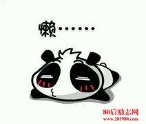 <b>俞敏洪:怎么戒掉身上的坏习惯?</b>