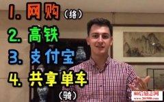 中国新四大发明:高