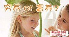 <b>俞敏洪:不管穷养还是富养,要让孩子养成良好的习惯</b>