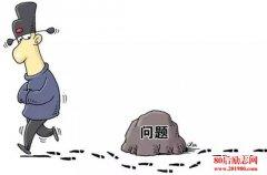 """<b>《人民日报》批""""官油子"""":党内是容不下""""巧官""""的!</b>"""