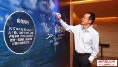 "<b>俞敏洪""俞你同行-新东方优秀教师航海之旅""发布会讲话稿</b>"