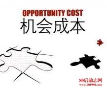 <b>决定人生的三种成本:机会成本,沉没成本,边际成本</b>