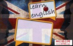 你为什么学不好英语?