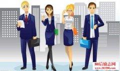 职场里如何进行职业