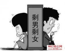 """俞敏洪:""""剩男""""、""""剩女""""都是伪命题"""