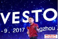 马云2017年投资者大会演讲内容和完整视频