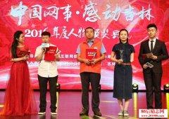 """""""中国网事·感动吉林""""2016年度人物王琪的创业故事"""