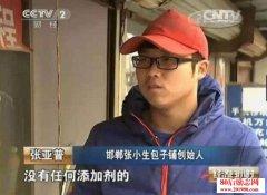 <b>张小生包子铺创始人张亚甫的创业故事</b>