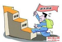 <b>河南小伙辞掉年薪几十万的银行主管工作回农村创业的故事</b>