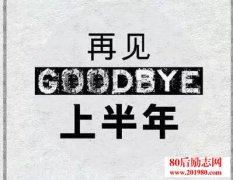 上半年再见,下半年你好!