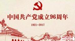 党的96岁生日,人民日报社论:永葆共产党人的奋斗精神