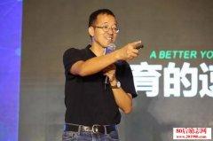 """俞敏洪在""""2017中国互联网教育论坛""""上的演讲稿"""
