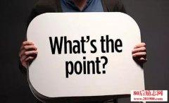 "<b>逻辑性差怎么办?4个""苏格拉底式提问""一定有帮助</b>"