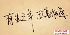 <b>生命中所有的相逢,都是命中注定</b>