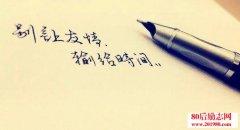 <b>关于友情有诗意的句子</b>