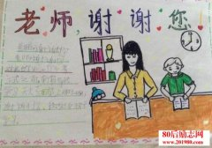 <b>表达感恩老师的句子</b>