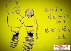 <b>14个父母亲情的感动短篇故事,短到令人流泪</b>