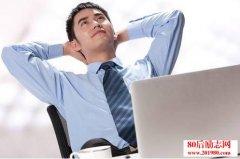 职场工作的七条法则