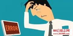 <b>三个创业失败的案例和从中应吸取的经验教训</b>