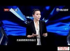 刘嘉玲《我是演说家》三分钟正能量演讲稿