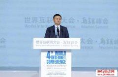 马云2017年乌镇第四届世界互联网大会致辞演讲全文