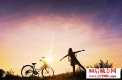 <b>人生三不:对朋友不强求,对生活不妥协,对感情不将就</b>