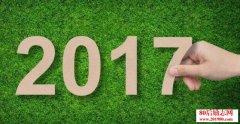 <b>2017年最潮的几句话</b>