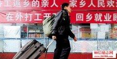 <b>河南省财政支持农民工返乡创业20条政策措施</b>