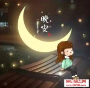 <b>晚安心语:每天睡觉之前,原谅所有的人和事</b>