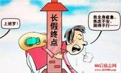 春节假期就要结束