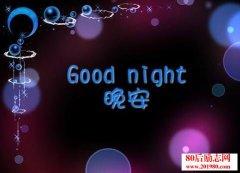 <b>致自己的晚安励志句子</b>
