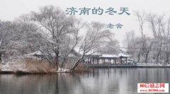 <b>老舍英语散文:济南的冬天</b>