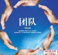 <b>团队合作里的管理与被管,这才叫团队精神</b>