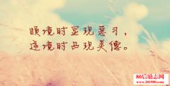 <b>励志人生:生命不息,奋斗不止!</b>