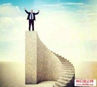 <b>结交成功者和事业伙伴</b>