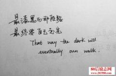 <b>写进心窝的简短励志的句子</b>